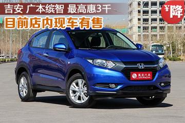 吉安 广本缤智 最高惠3千 现车销售