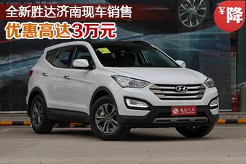 全新胜达优惠高达3万元 济南现车销售