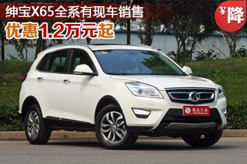 绅宝X65欢迎垂询 购车优惠1.2万