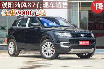 陆风X7价格直降3000元 有现车销售