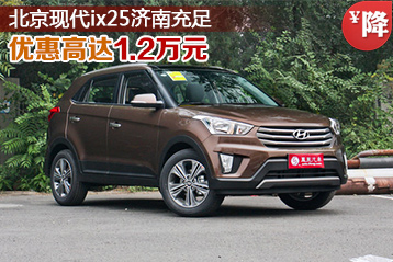 北京现代ix25优惠高达1.2万元 济南现车