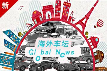 凤凰汽车 海  外车坛GlobalNews