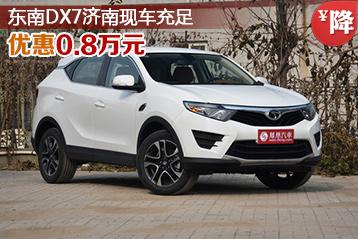 东南DX7优惠高达0.8万元 济南现车充足