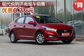 现代悦纳优惠高达7000元 济南现车销售