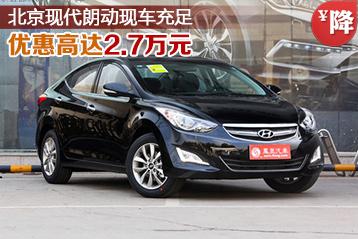 北京现代朗动优惠高达2.7万元 现车充足
