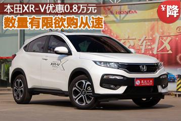 本田XR-V优惠0.8万元 数量有限欲购从速