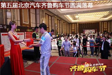 第五届北京汽车齐鲁购车节圆满落幕