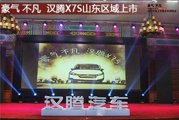 汉腾X7S山东区域上市完美落幕