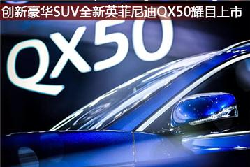 创新豪华SUV全新英菲尼迪QX50耀目上市