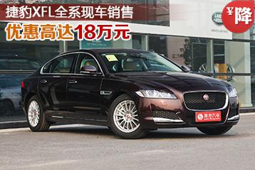 捷豹XFL优惠高达18万元 现车充足