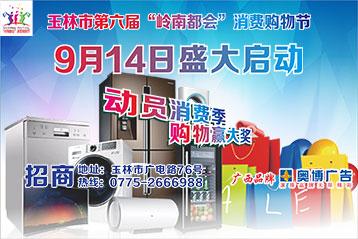 玉林第六届购物节9月14日盛大启动
