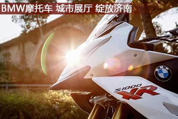 BMW摩托车 城市展厅 绽放济南