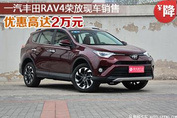 一汽丰田RAV4荣放优惠2万元 现车销售