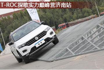 T-ROC探歌实力巅峰营济南站