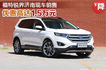 福特锐界优惠高达1.5万元 济南现车销售