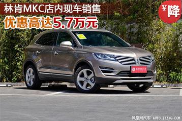 林肯MKC优惠高达5.7万元 店内现车销售