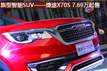 旅型智能SUV——捷途X70S 7.69万起售