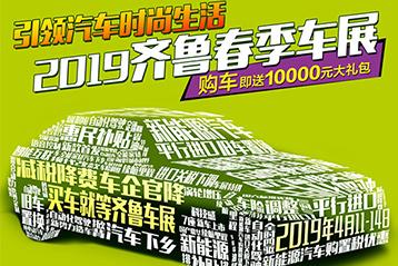 2019齐鲁春季车展即将开幕,三大升级推动山东汽车消费