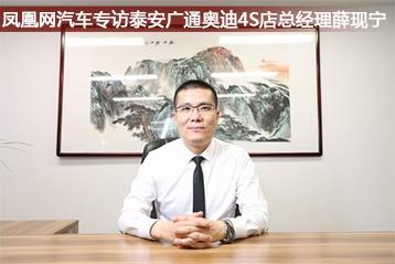 凤凰网汽车专访泰安广通奥迪4S店总经理薛现宁