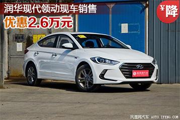 润华现代领动优惠高达2.6万元 现车销售