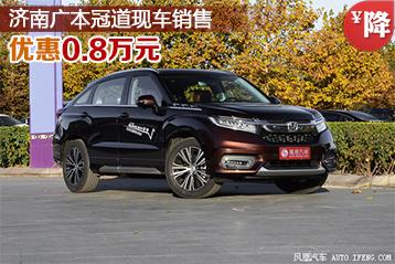济南广本冠道优惠高达0.8万元 现车销售