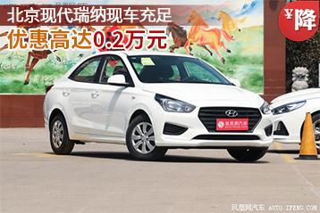 北京现代瑞纳优惠高达0.2万元 现车充足