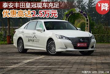 泰安丰田皇冠优惠高达2.5万元 现车充足