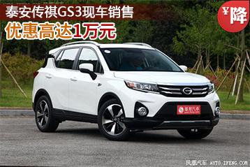 泰安传祺GS3优惠高达1万元 现车销售