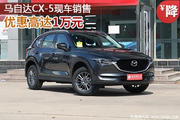 马自达CX-5优惠高达1万元 济南现车销售