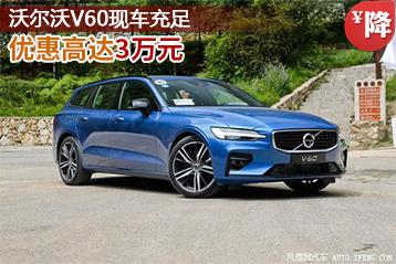 沃尔沃V60优惠高达3万元 店内现车充足