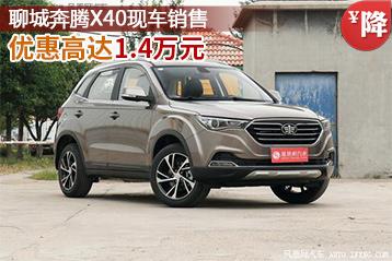 聊城奔腾X40优惠高达1.4万元 现车销售