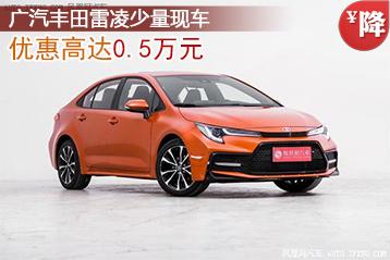 广汽丰田雷凌优惠高达0.5万元 少量现车