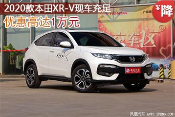 2020款本田XR-V优惠高达1万元 现车充足