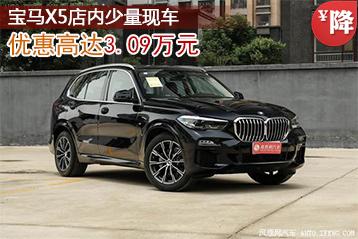宝马X5优惠高达3.09万元 店内少量现车