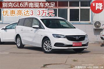 别克GL6优惠高达3.3万元 济南现车充足