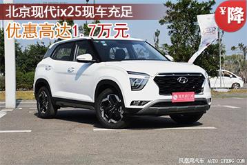 北京现代ix25优惠1.7万元 店内现车充足